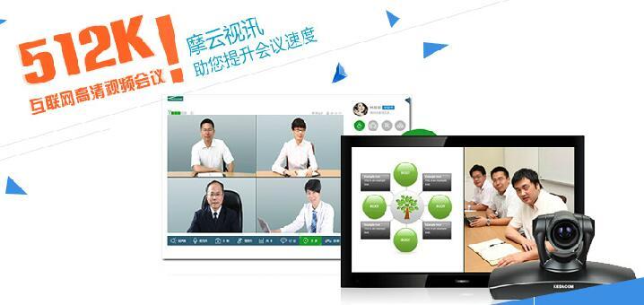 视频会议系统适用于哪些场合