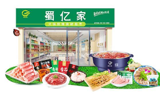火锅食材店加盟的市场前景如何