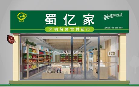 火锅食材店加盟者如何提高店铺营收