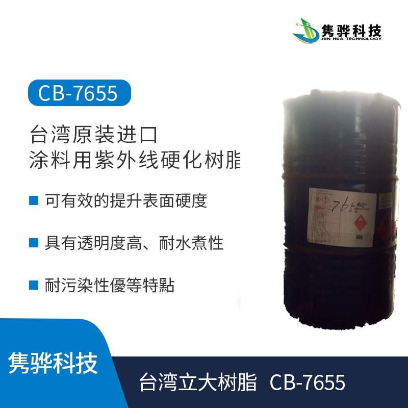进口水性丙烯酸树脂能用于哪些领域?