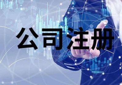 香港公司注册机构.jpg