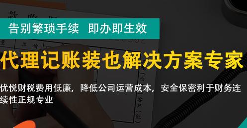广州代理记账.png