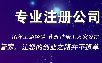 广州公司注册.png
