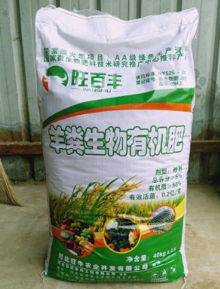 发酵羊粪 2.png