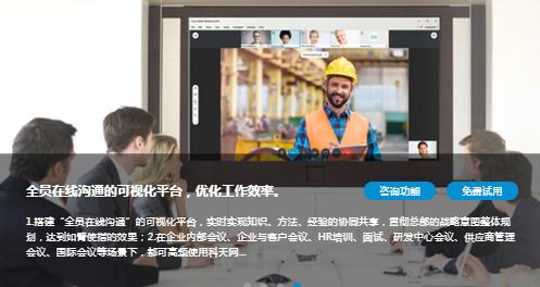 视频会议软件 1.png
