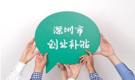 深圳创业补贴.jpg