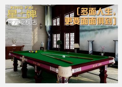 台球桌拆装维修1.png