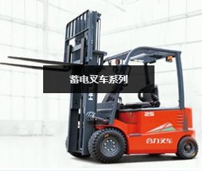 如何选购北京电动叉车?.png