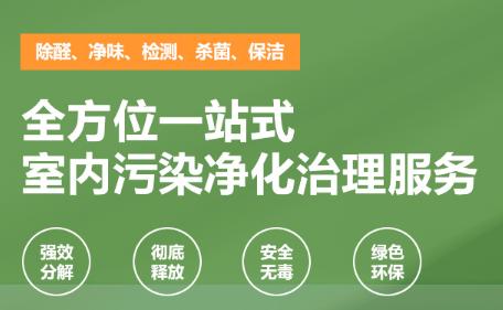 上海甲醛检测服务 1.png