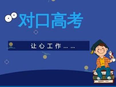 四川对口高考.png