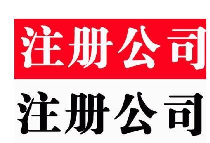 广州公司注册 1.jpg