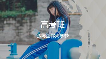 四川对口高考 1.png