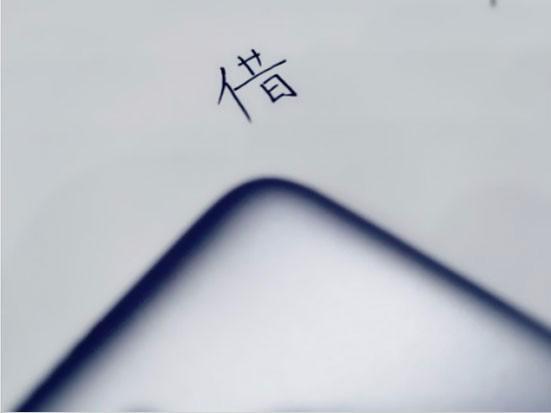 微信借条工具2.jpg
