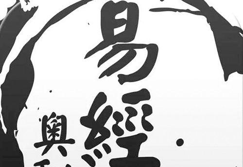 知名易经培训班2.jpg