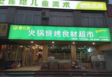 火锅烧烤食材店 3.png