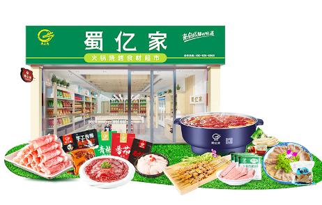 火锅烧烤食材店 1.png