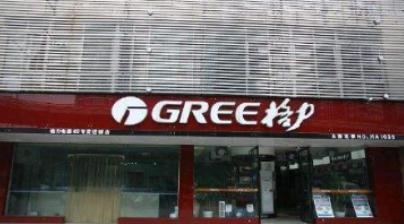 格力经销商 3.png