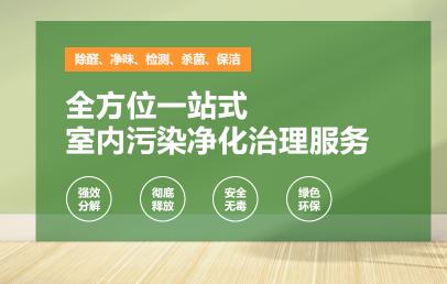 上海甲醛检测服务.png