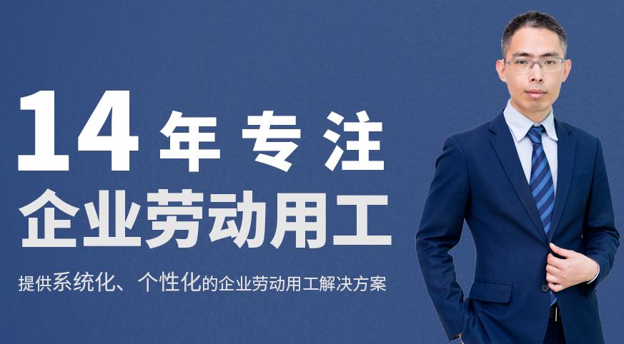 深圳劳动合同纠纷.png