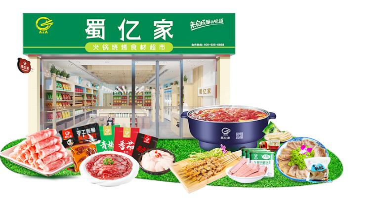 火锅烧烤食材店.png