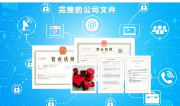 上海公司注册2.png