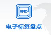 rfid固定资产管理.png