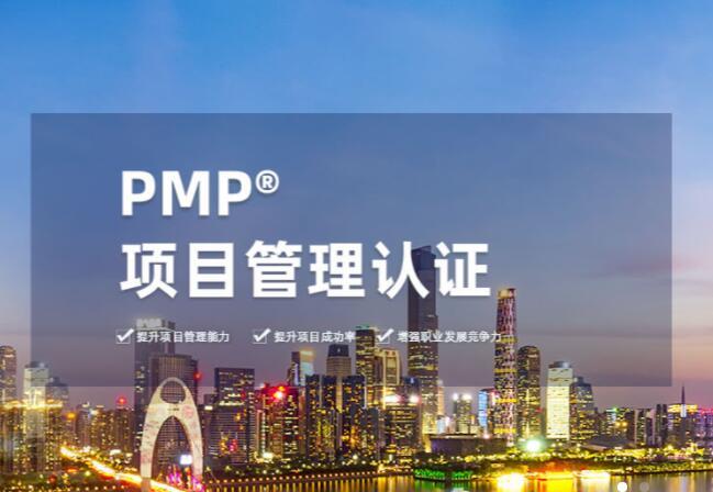 项目管理PMP  1.jpg