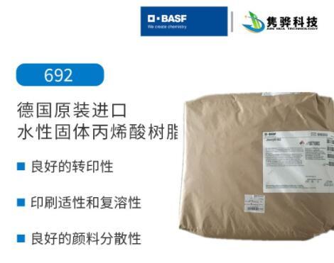 水性丙烯酸树脂1.jpg