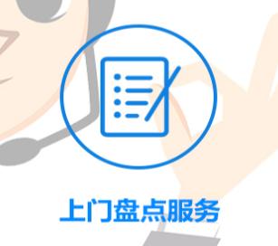 rfid固定资产盘点软件.png