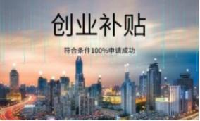深圳创业扶持政策.png