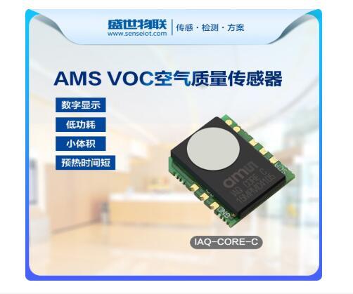 IAQ-CORE C 空气质量传感器1.jpg