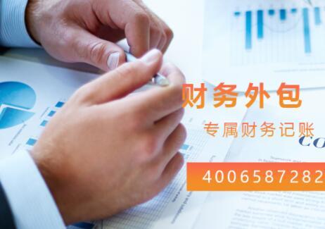 上海财务外包公司1.jpg