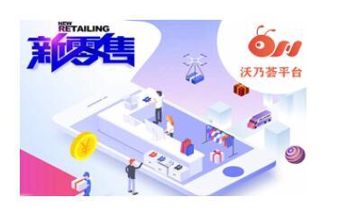 新零售创业平台1.jpg