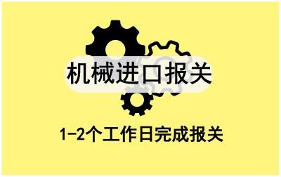 上海进口清关1.jpg