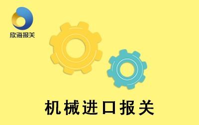 上海进口清关2.jpg