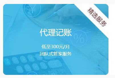 杭州代理记账3.jpg