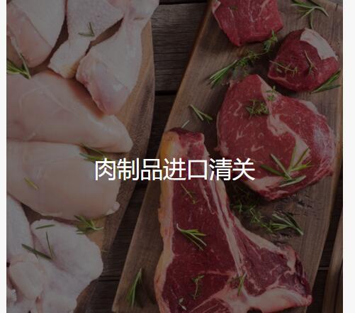 肉制品进口清关1.jpg