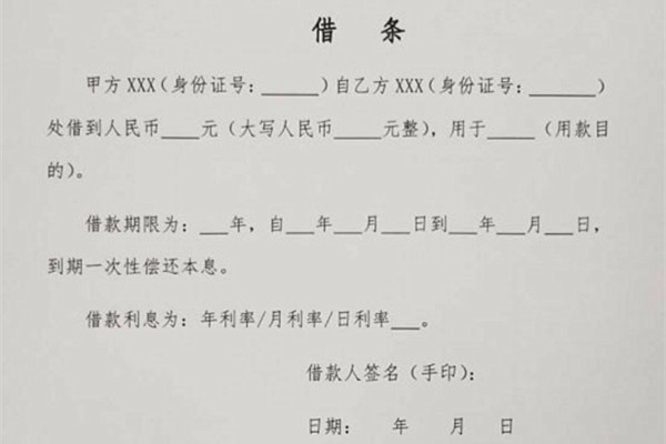 微信借条工具(2).jpg