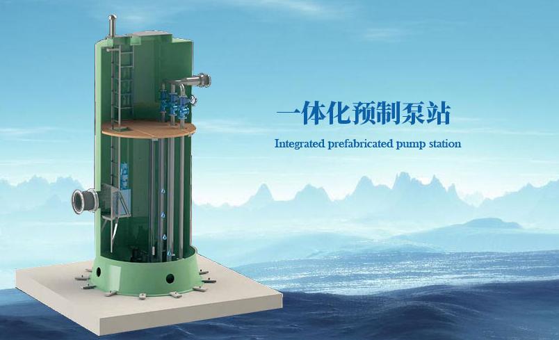 广州一体化泵站.png
