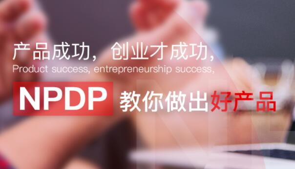 产品经理国际资格认证培训3.jpg