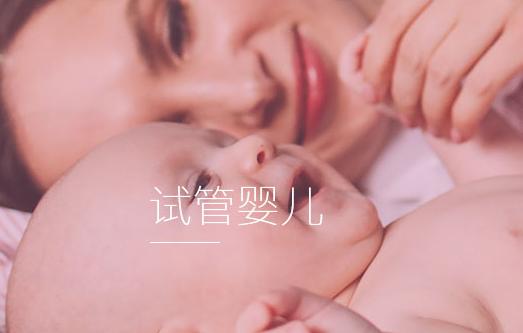 美国第三代试管婴儿机构 介绍:三代试管婴儿技术分别是什么.png