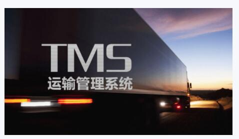 运输管理系统3.jpg