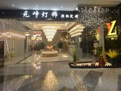 酒店工程灯定制.png