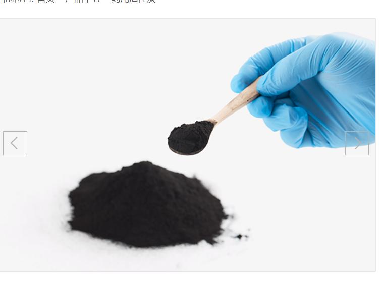 药用活性炭.png