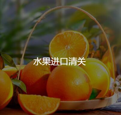 深圳进口清关2.jpg