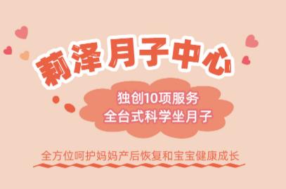广州月子会所 1.png
