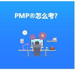 PMP认证培训3.jpg