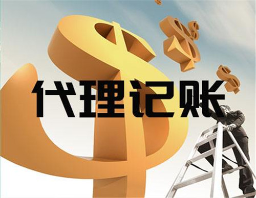 杭州代理记账.jpg