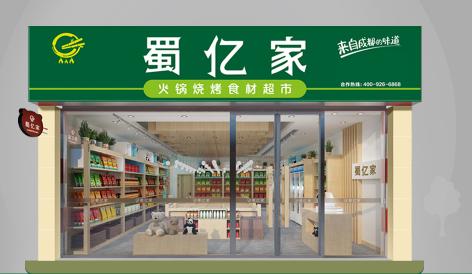 火锅食材批发 2.png