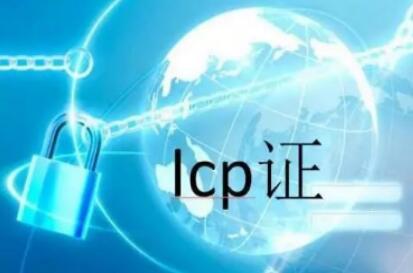杭州ICP许可证办理 1.jpg